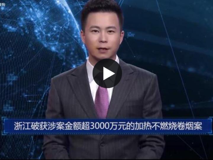 AI合成主播丨浙江破获涉案金额超3000万元的加热不燃烧卷烟案