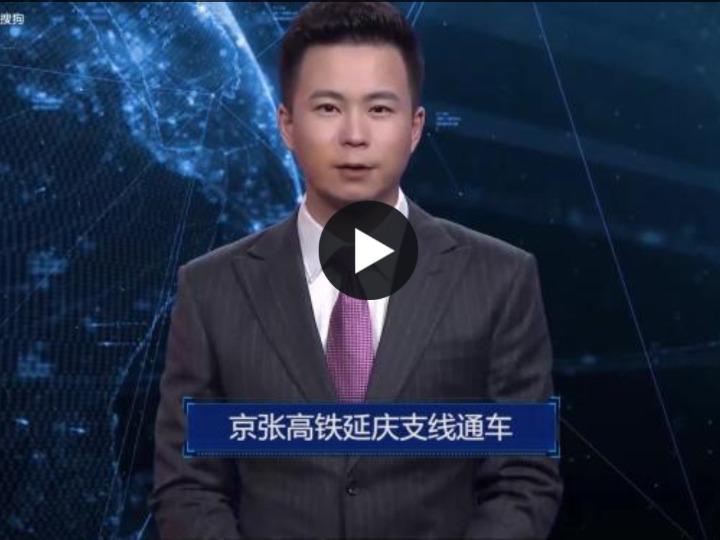 AI合成主播丨京张高铁延庆支线通车
