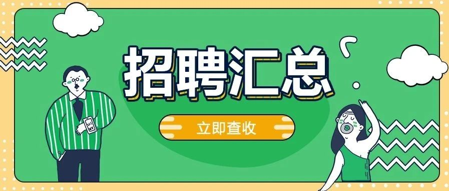 2020辽宁阜新高等专科学校公开招聘工作人员13人+部分岗位变更公告