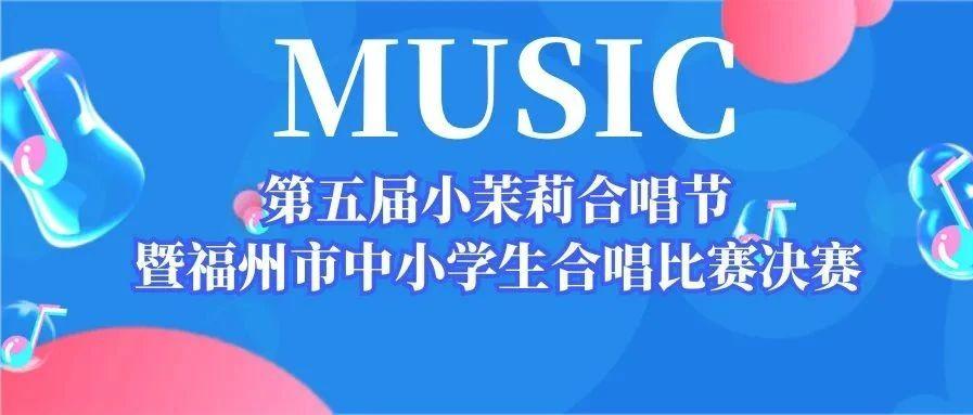 """明日决赛!""""小茉莉""""合唱节,84支队伍争冠!"""