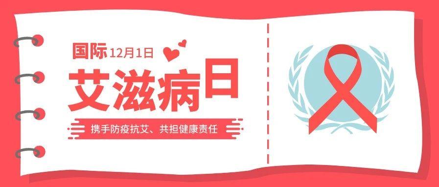 """世界艾滋病日丨了解""""艾""""、预防""""艾""""、拥抱爱"""
