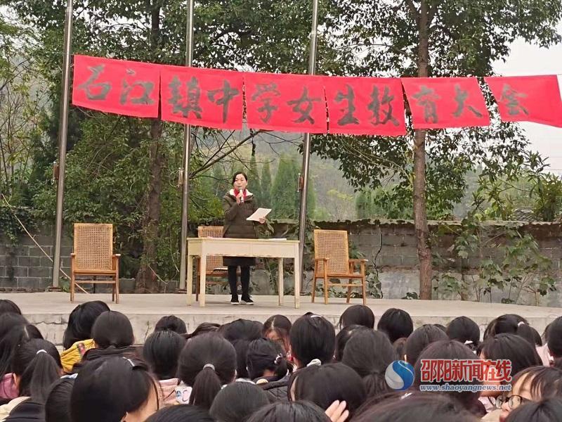 """洞口县石江镇中学召开以""""女生,我想对你说""""为主题的女生大会"""