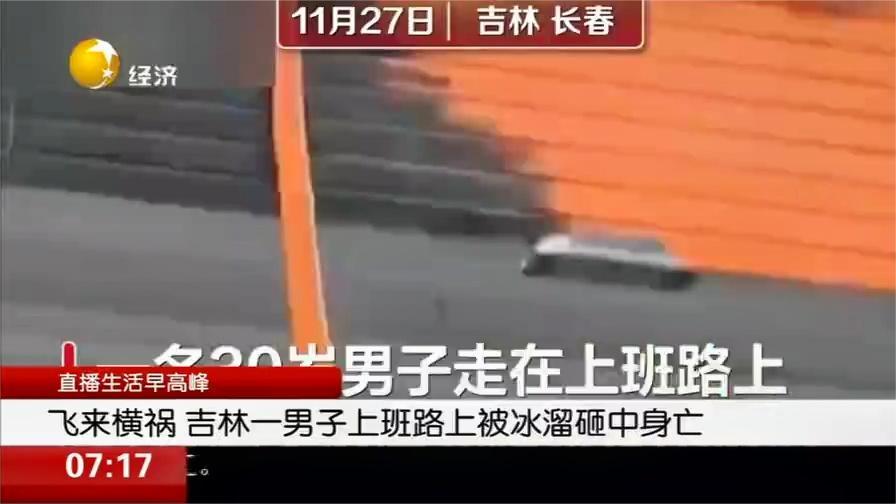 飞来横祸!吉林一男子上班路上被冰溜砸中身亡