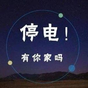 【民生】株洲城区停电通知!