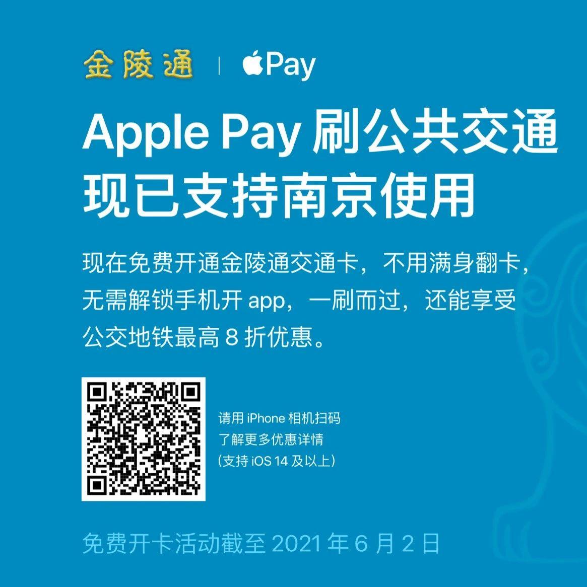 南京「金陵通」即将加入 Apple Pay 交通卡