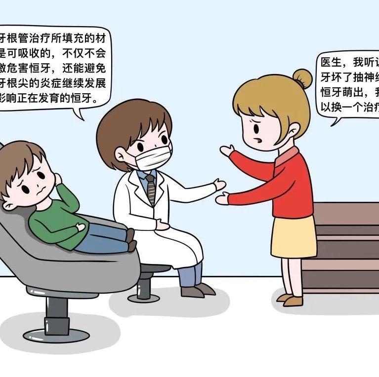 小朋友乳牙坏了抽神经,会影响恒牙萌出?| 健康辟谣日历