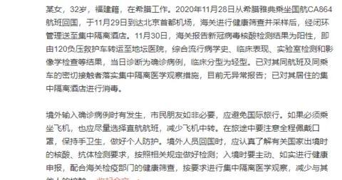 北京11月30日新增1例境外输入新冠肺炎确诊病例