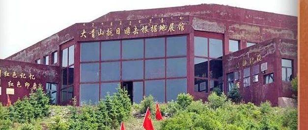 铭记丨国家级抗战纪念设施、遗址名录-大青山抗日游击根据地旧址