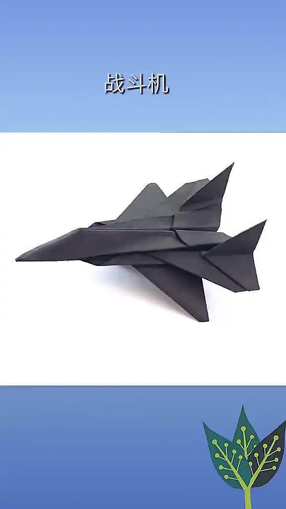 能飞百米的折纸飞机,堪称纸飞机中的战斗机!!!马住!!!