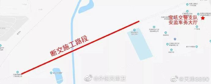 天津宝坻区南环东路部分路段封闭施工