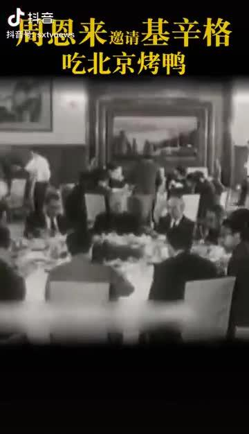 """周恩来的""""烤鸭外交"""":一生中曾27次在全聚德宴请外宾……"""