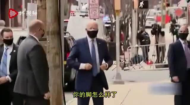 美国当选总统拜登在与狗玩耍时滑倒足部轻微骨裂后首次公开露面~