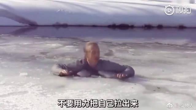 如果万一掉入冰窟窿,不要慌,试试这样自救