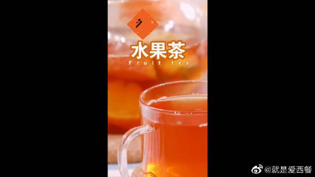 在家煮个美丽水果茶,健健康康小生活! @微博美食