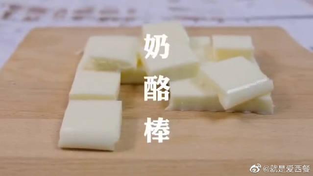 可爱到爆的自制奶酪棒,入口即化! @微博美食