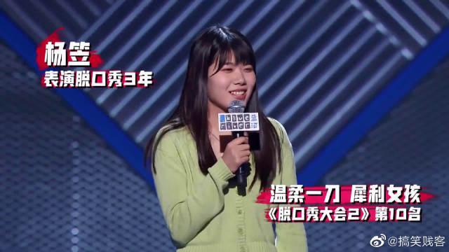 《脱口秀大会》杨笠:新时代独立女性爆梗王(上)