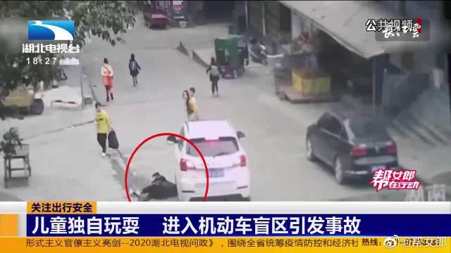 儿童独自玩耍 进入机动车盲区引发事故