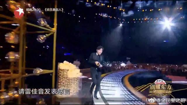 郭京飞模仿名场面 郭京飞模仿雷佳音上台领奖,引发全场爆笑