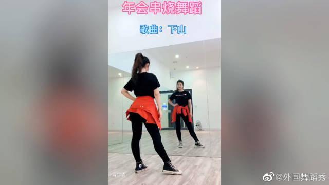 可爱版《下山》舞蹈教学,特别可爱的舞蹈哦