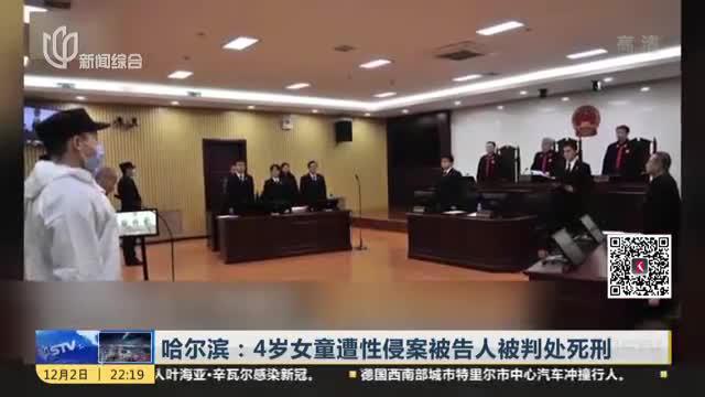 哈尔滨:4岁女童遭性侵案被告人被判处死刑