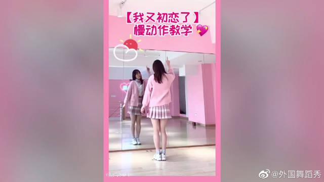 初恋舞《我又初恋了》舞蹈教学,满屏的粉色心动了心动了