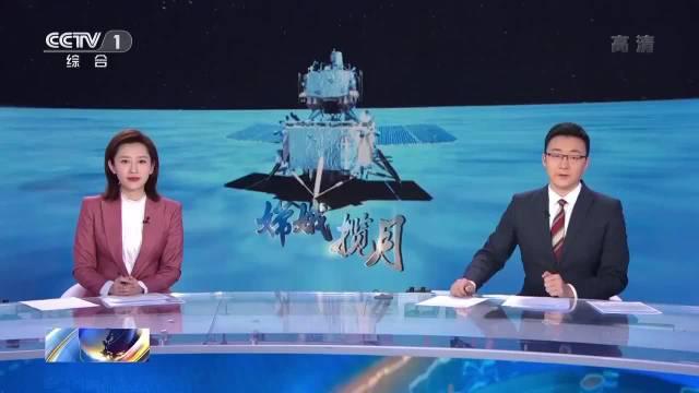 独家:探访嫦娥五号模拟试验场 逼真到毫米级 央视新闻