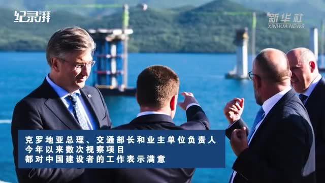 """""""基建狂魔""""来了,克罗地亚跨海大桥中国造"""