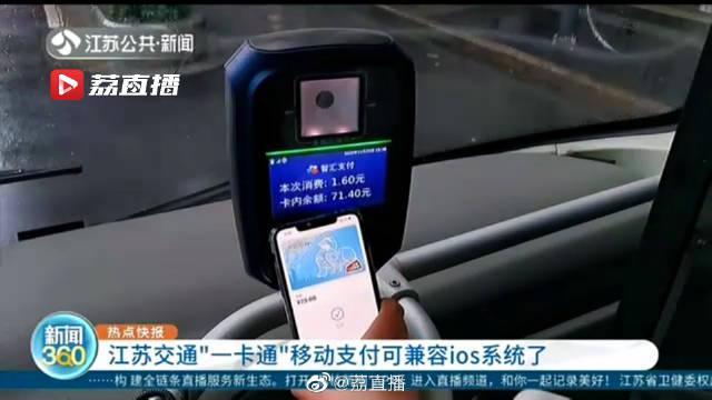 江苏江苏交通一卡通移动支付兼容ios系统