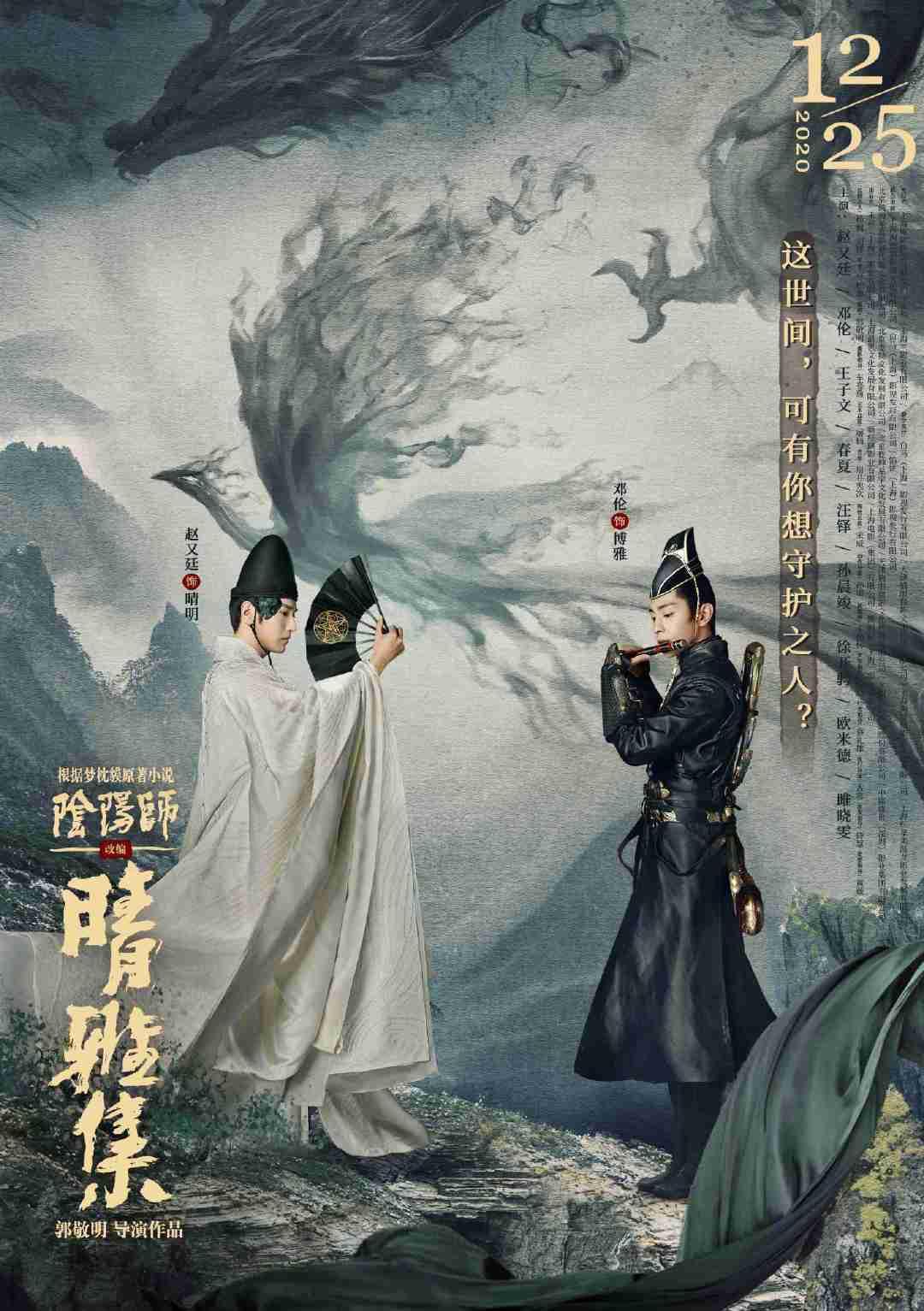 《晴雅集》关系海报曝光 赵又廷邓伦携手斩妖除孽