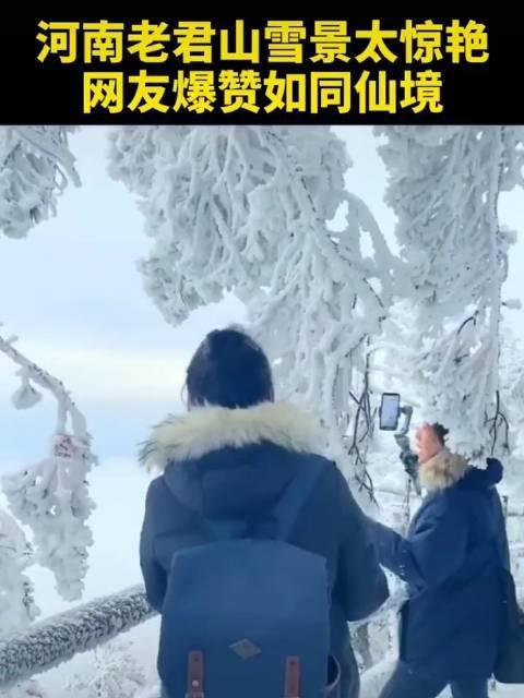 初雪 河南洛阳的老君山落下冬季初雪…………