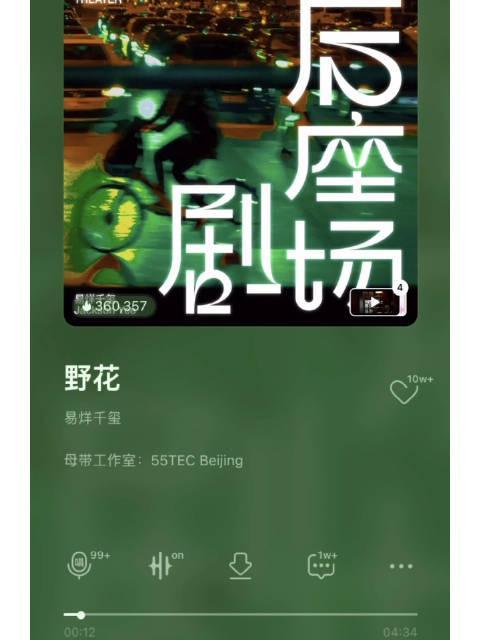 易烊千玺这次的专辑《后座剧场》我好爱噢!