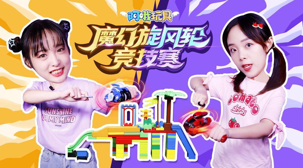 朋友们,今天桃子和莹莹要进行一场魔幻旋风轮创意障碍赛!……