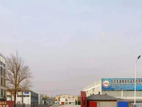 北京通州今日再添一机动车检测场!至此全区已有三家