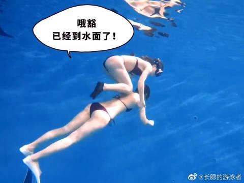 快艾特你闺蜜带你一起水下飞吧~