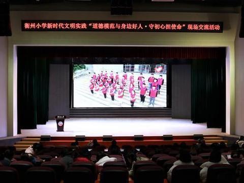 衡阳衡州小学举行新时代文明实践现场交流活动