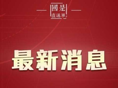 """""""十三五""""累计安排政府债务限额3849亿元支持脱贫攻坚重点项目"""