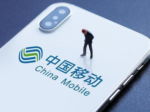 """中国移动2个号段被称为""""老板号"""",如今价值不菲,要保存好"""