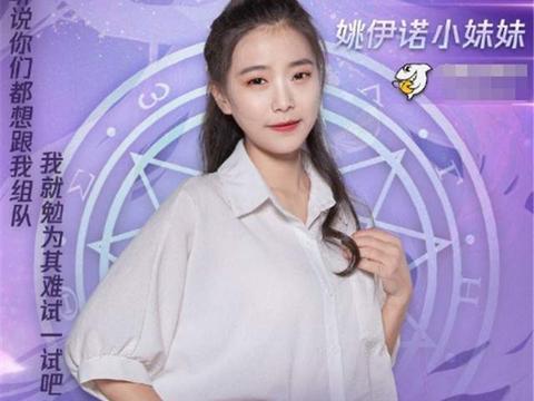 DNF真人选秀综艺上线,斗鱼姚依诺颜才兼备引四位导师争夺