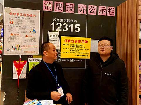 广安市发出首批消费投诉警示黄牌 永辉超市在列