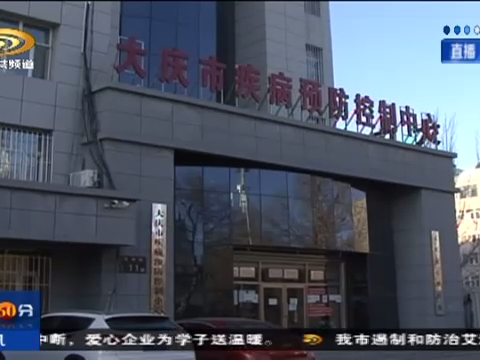 大庆市艾滋病抗病毒治疗比例居全省首位