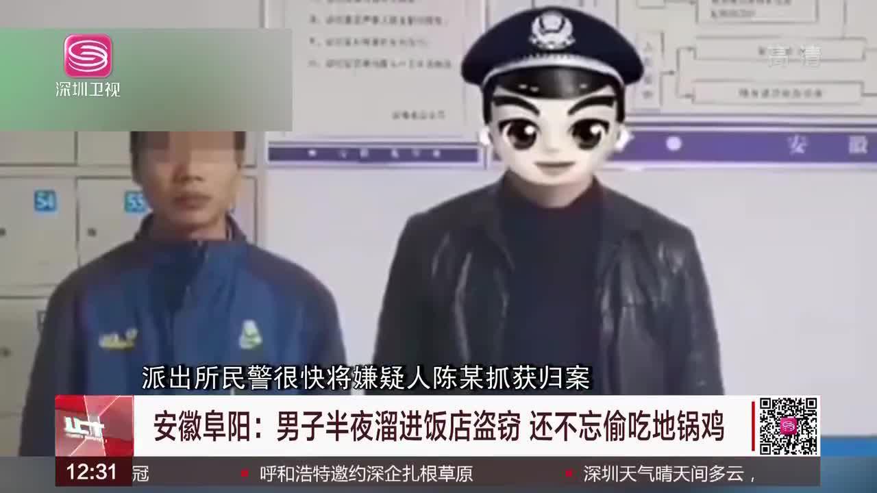 安徽阜阳:男子半夜溜进饭店盗窃 还不忘偷吃地锅鸡