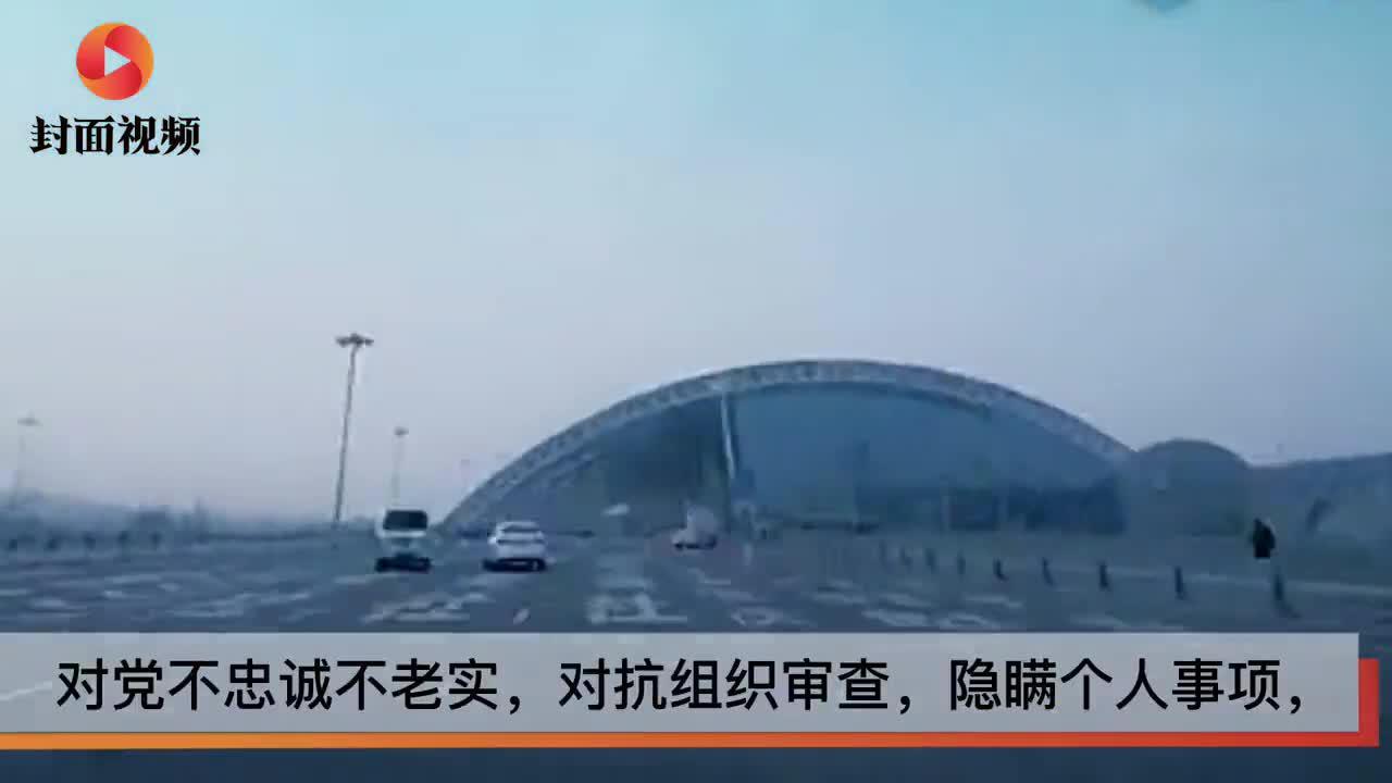 30秒丨四川省机场集团有限公司原副总经理李灵翔被开除党籍和公职