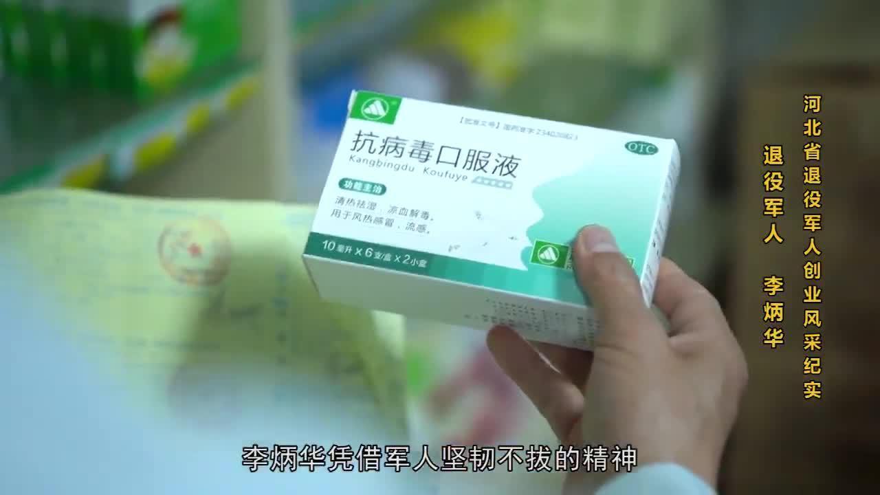 河北省退役军人创业风采纪实——沧州市李炳华