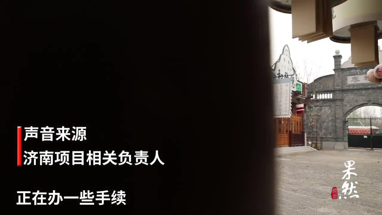 果然视频|华谊兄弟济南电影城开工三年了,啥时候能开门?