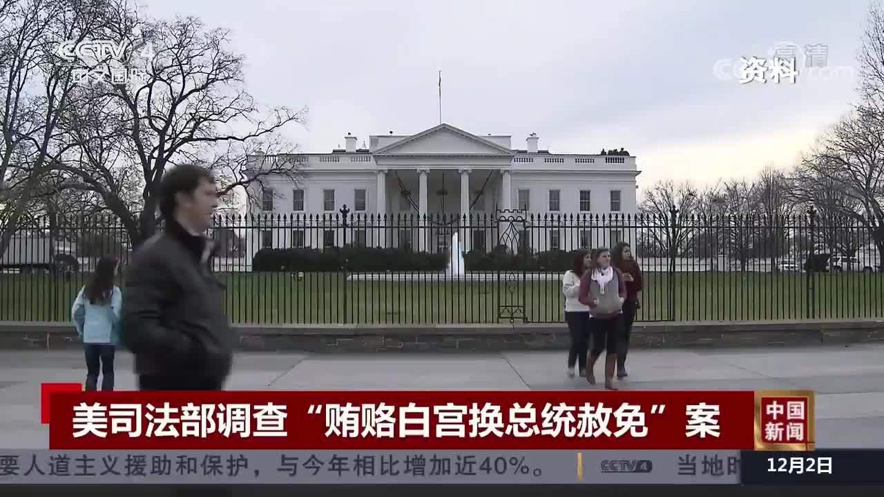 """美司法部调查""""贿赂白宫换总统赦免""""案"""