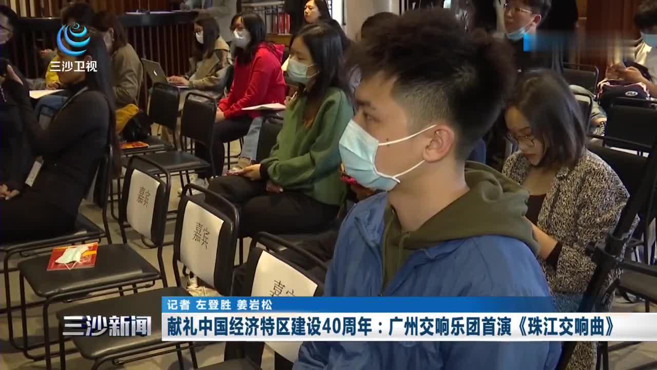 献礼中国经济特区建设40周年:广州交响乐团首演《珠江交响曲》