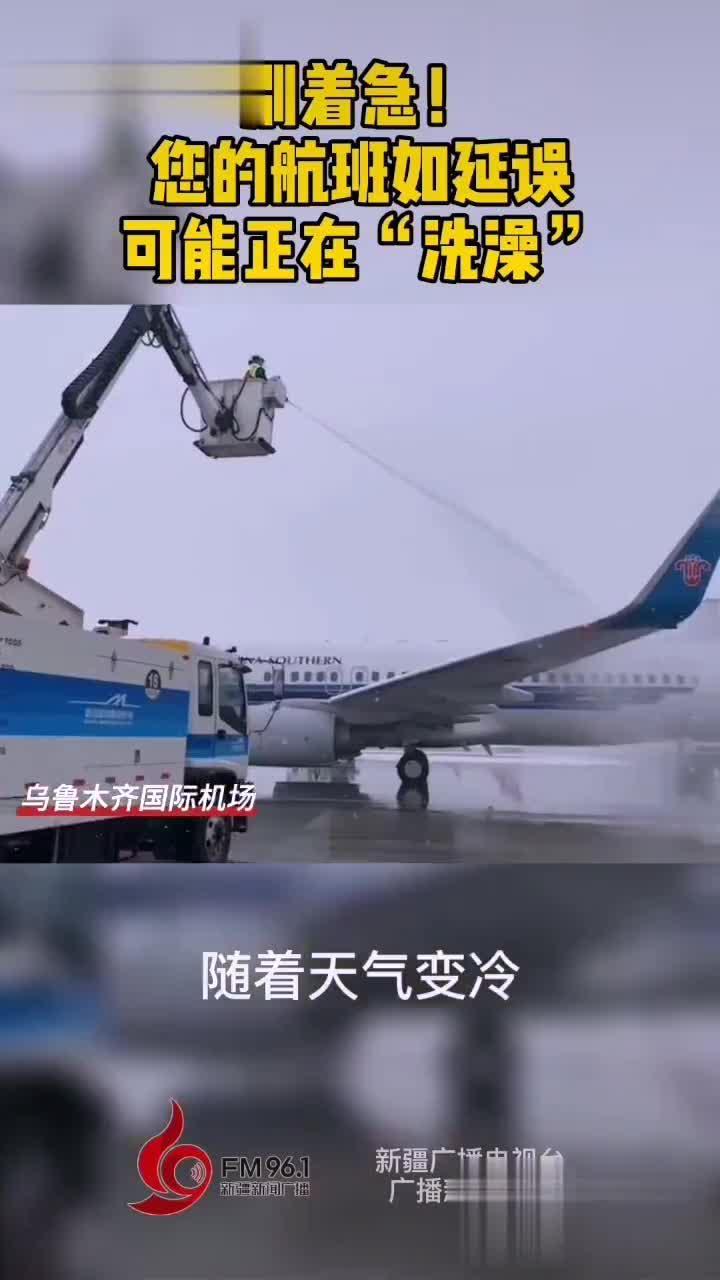 """别着急!您的航班如有延误,可能正在""""洗澡"""""""