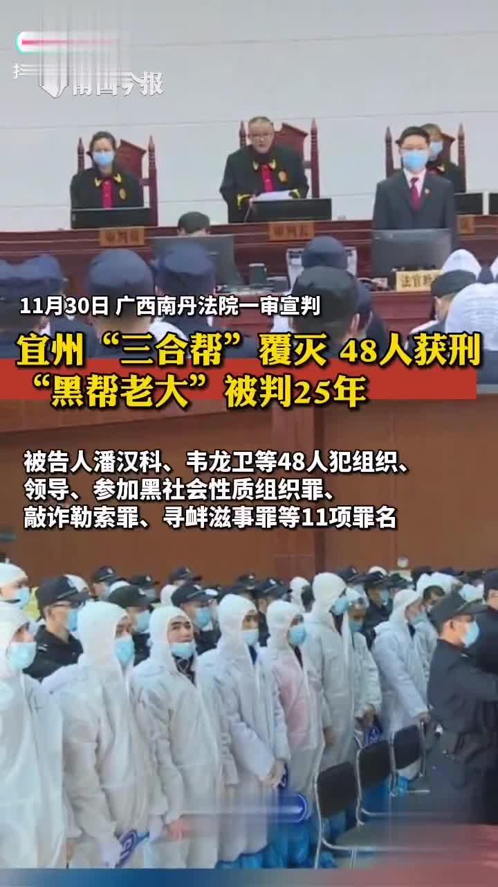 """宜州黑社会组织""""三合帮""""覆灭!48人被判刑"""