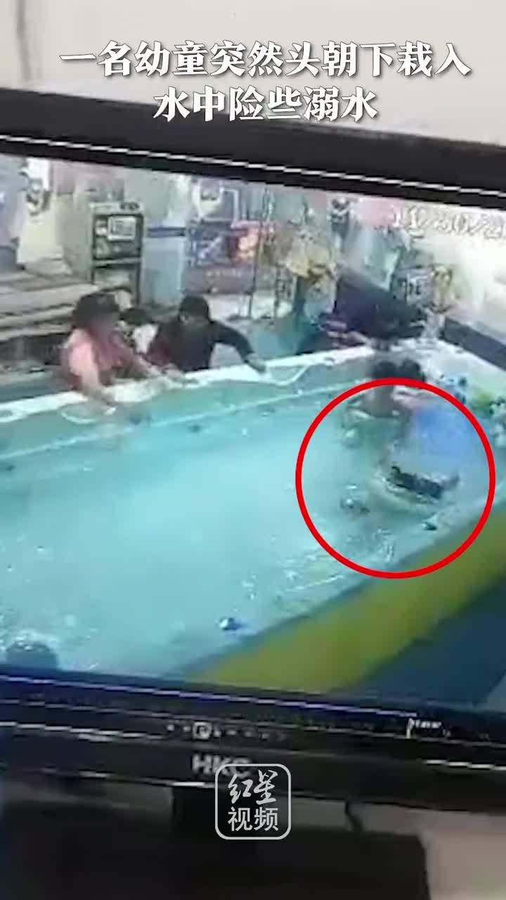 谢谢你!幼童在婴儿游泳馆玩耍时,突然一头栽进水中…………