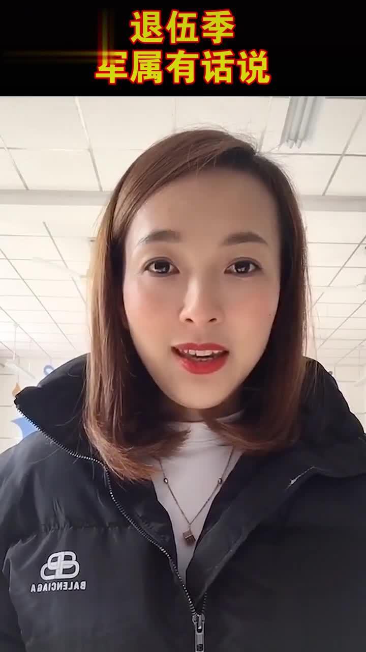 退伍季,军属有话说(俞鑫建、赵传宇、吴玉太、韩照鑫)